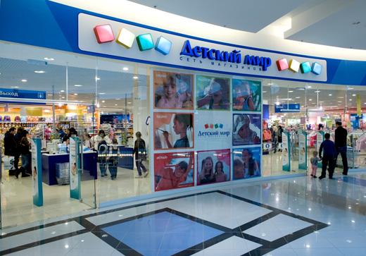 fa72be4bfcab «Детский мир» усиливает свою экспансию на рынке Казахстана - Информационный  портал