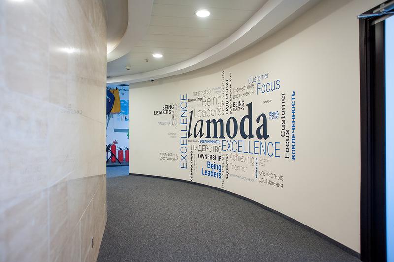 Lamoda офис