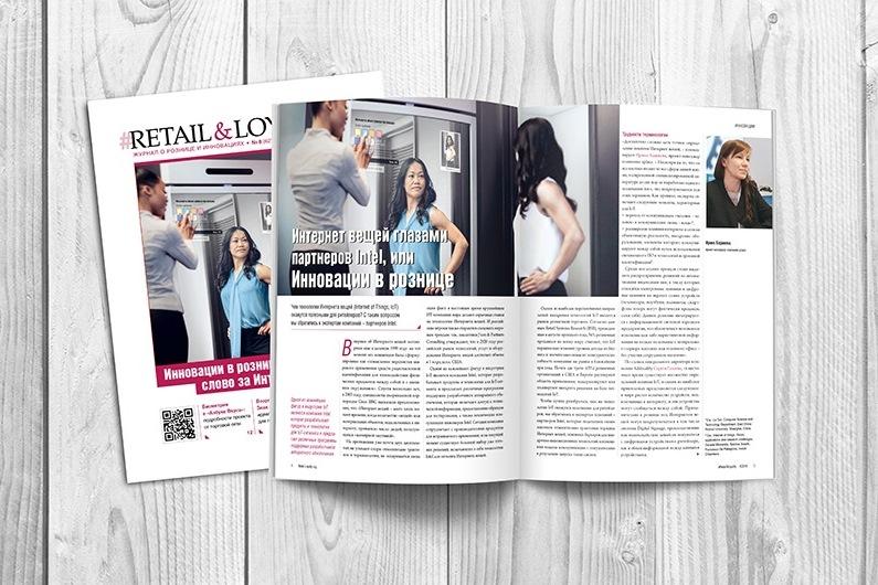 Редакция информационного портала Retail-loyalty.org сообщает о выходе из  печати нового номера журнала «Retail   Loyalty» (№8 2016). c68aa9cb15c