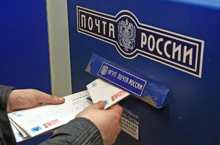 «Почта России» 45 суток доставляла собственное письмо на850 метров