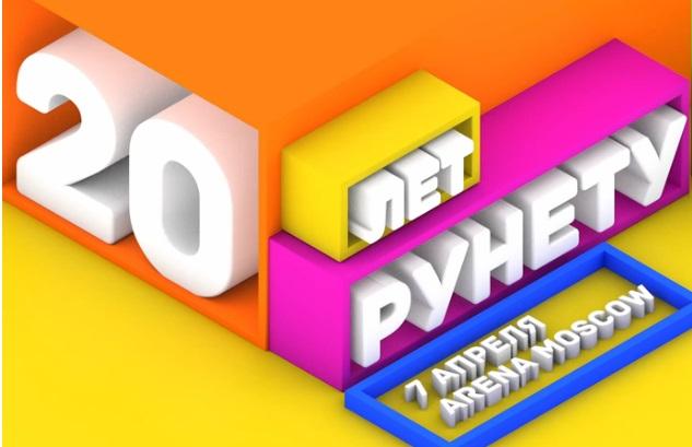 Шоу «Рунету – 20 лет!» состоится в Arena Moscow