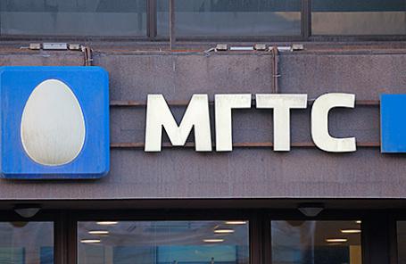 МГТС переходит науслуги поуборке квартир— Полный кризис