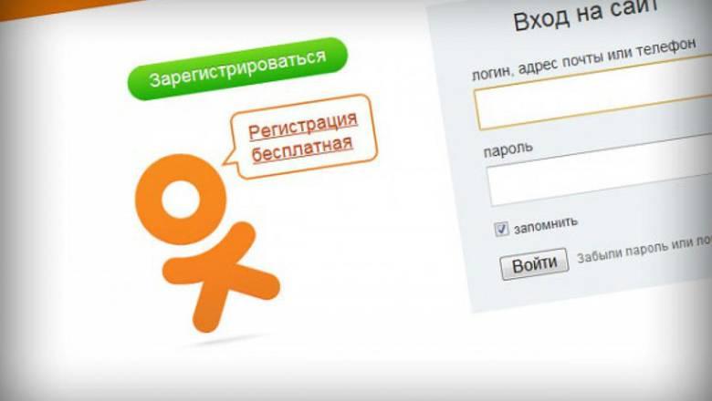 «Одноклассники» запустили обучающий бизнес-курс