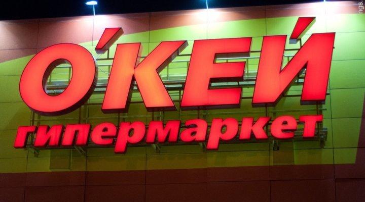 Компания «О'КЕЙ» заявляет оназначении нового гендиректора