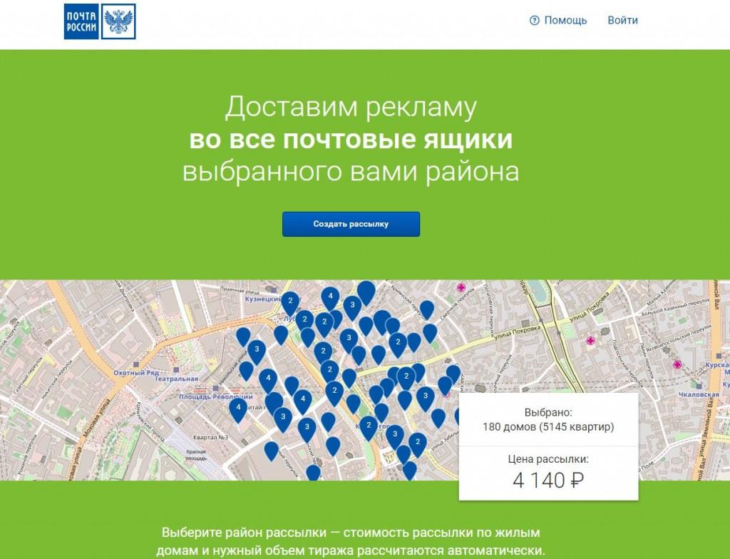 «Почта России» расширила сервис для малого исреднего бизнеса