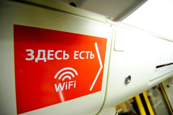 Аэроэкспресс присоединился кединой сети Wi-Fi московского транспорта