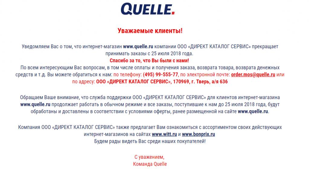 7007fdaa Ранее, со ссылкой на гендиректора Otto Group Russia Мартина Ширера, мы  сообщали о планах этих участников рынка прекратить работу в нашей стране.