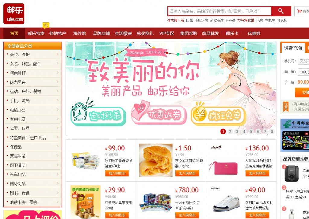 Ule ecommerce platform to expand after USD 110 million investment