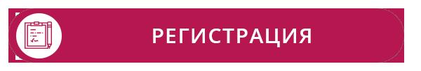 регистрация_RL.png