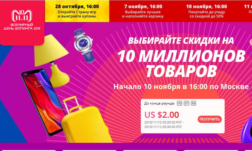 Распродажа в День холостяков, или Сруби iPhone за рубль ... 27af1a18875