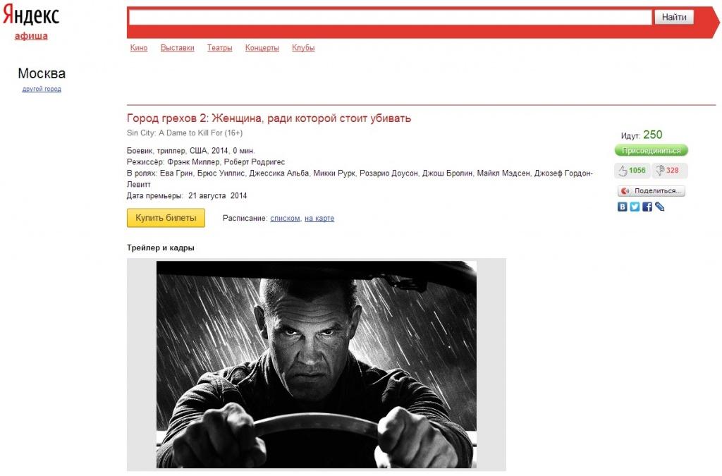 Электронные билеты в кино на яндекс рязань афиша концертов