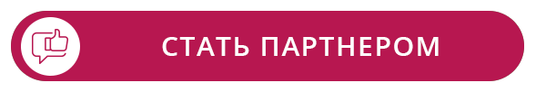 СТАТЬ ПАРТНЕРОМ.png