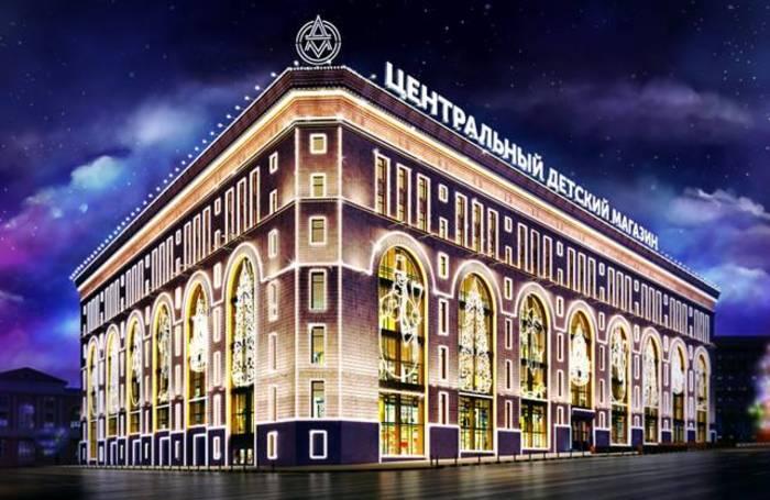 «Центральный детский магазин» на Лубянке откроется 31 ... - photo#27