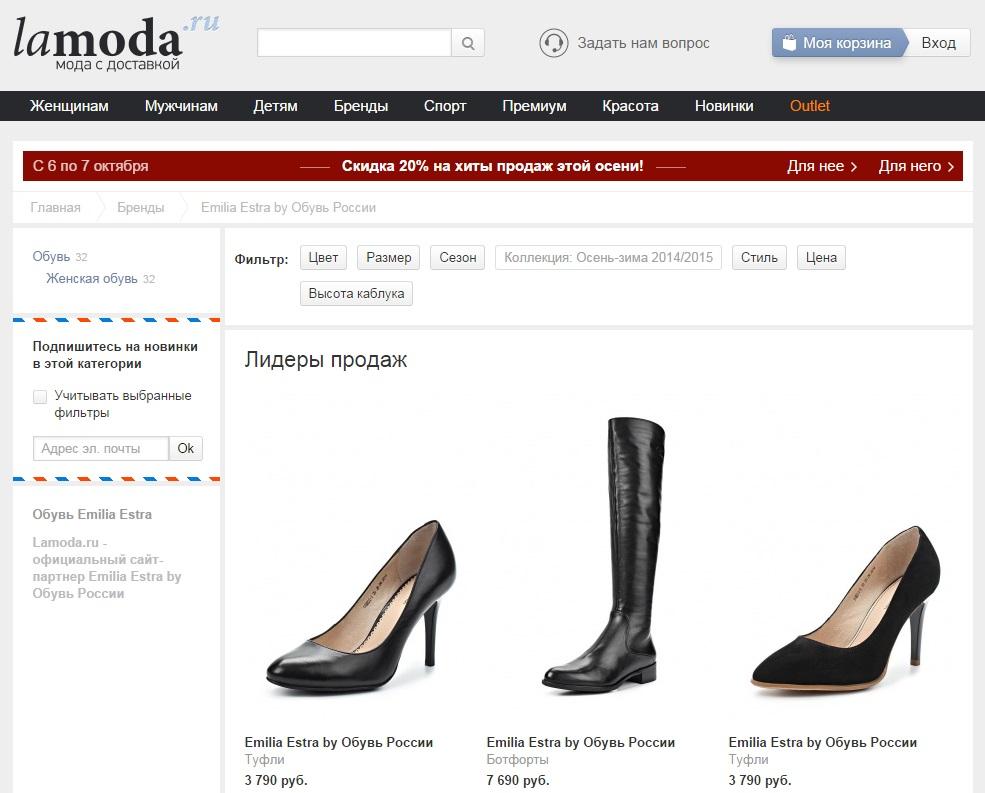 Купить обувь ламода в интернет