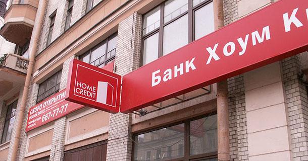 хоум кредит рассрочка приложение восточный банк проверить кредит