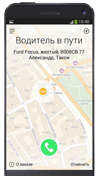 яндекс такси скачать приложение на андроид бесплатно последняя версия - фото 3
