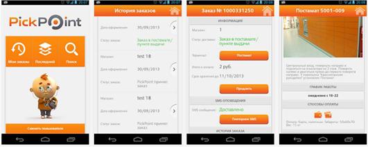 438337ab29da PickPoint выпустил мобильное приложение для мониторинга доставки ...
