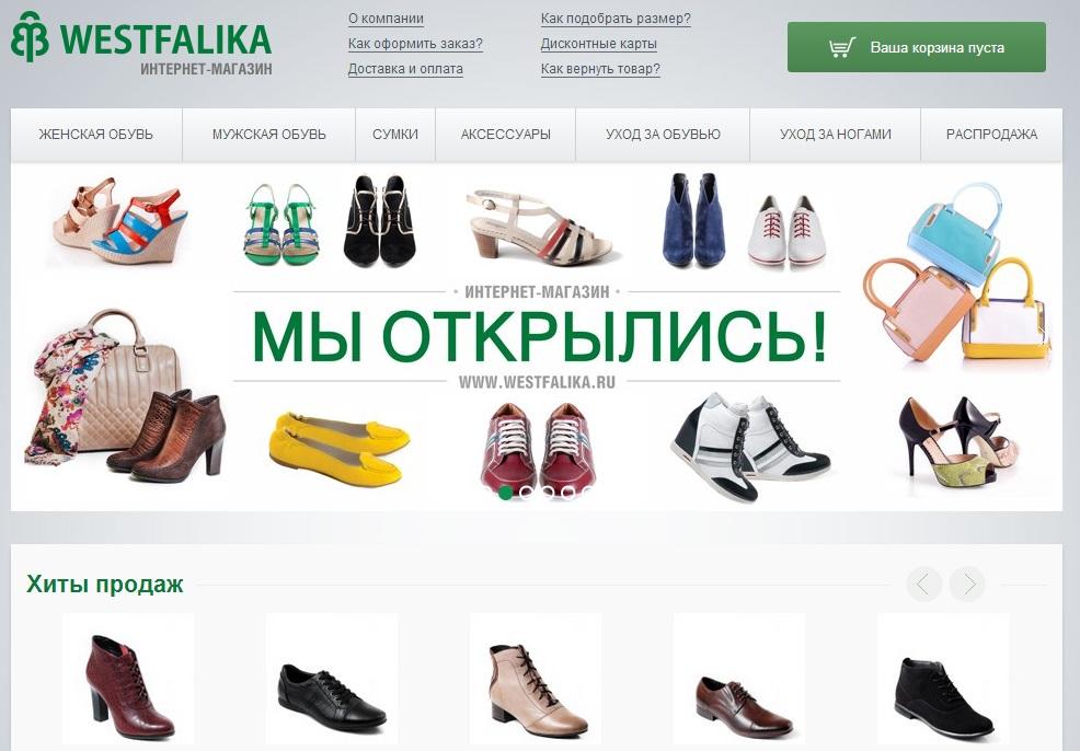 как открыть интернет магазин для обуви ребенок просто