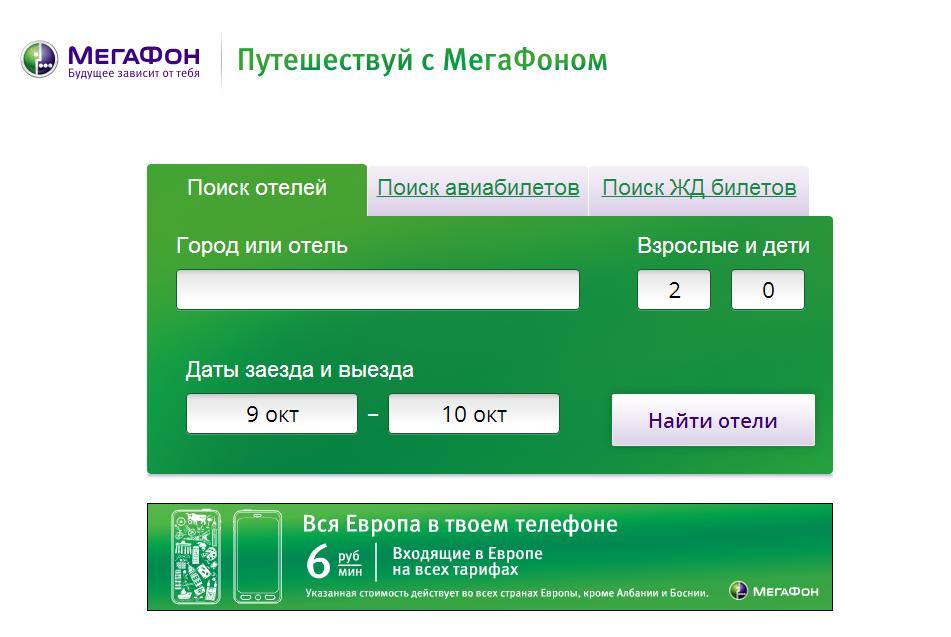 Подключение к сети Мегафон в Москве недорого Оптимальные