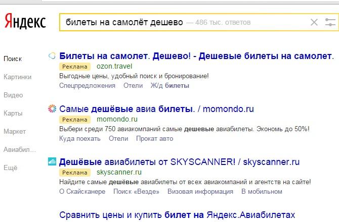 Яндекс Дешевле