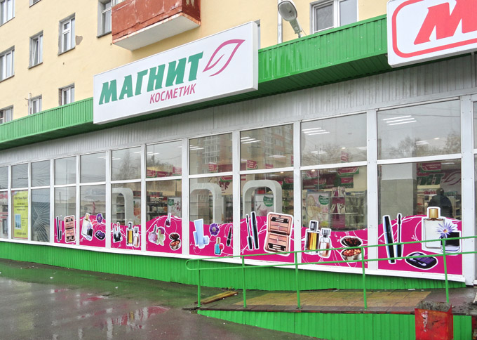 Каталог магазина магнит косметик в орле