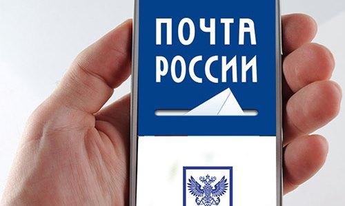 «Почта России»: недорогие бандероли изиностранных интернет-магазинов направят вЯкутию