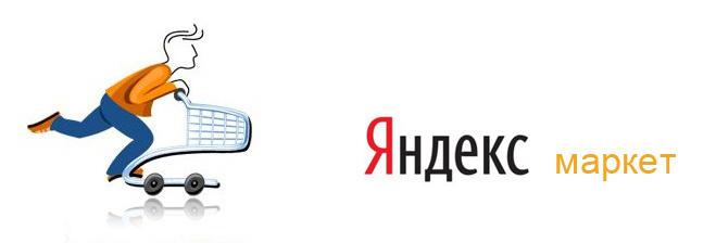 """Яндекс.Маркет"" составит конкуренцию AliExpress"