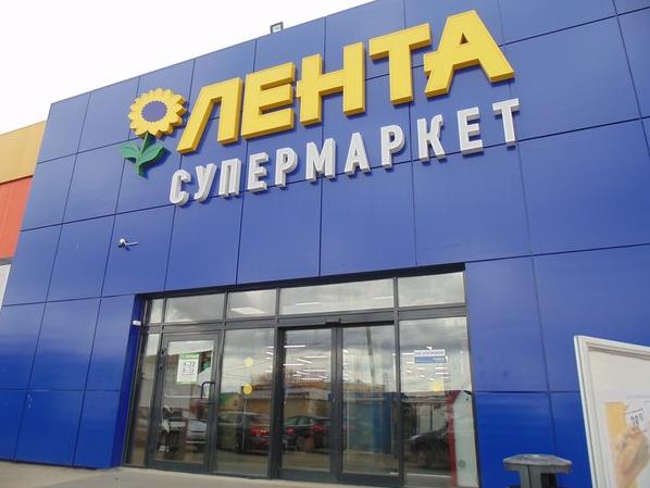 Чистая прибыль ритейлера «Лента» поМСФО вIполугодии подросла на46%