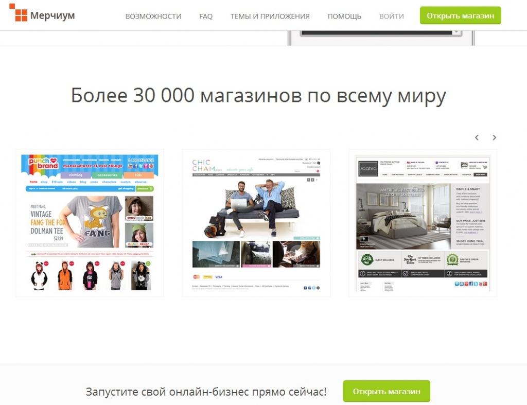 Интернет магазин создать яндекс