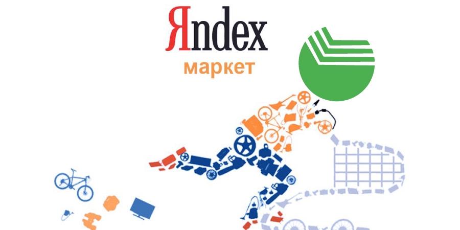 Яндекс и сберегательный банк создают «российский Amazon» за60 млрд.