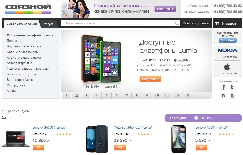 Цветов метро, интернет магазин мобильных телефонов в москве