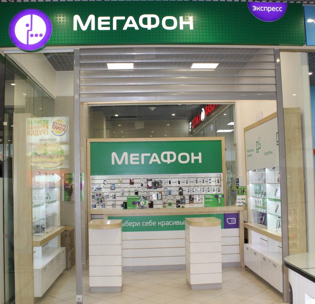 a27547fc63f2 МегаФон начнет выдавать заказы из онлайн-магазинов - Информационный ...