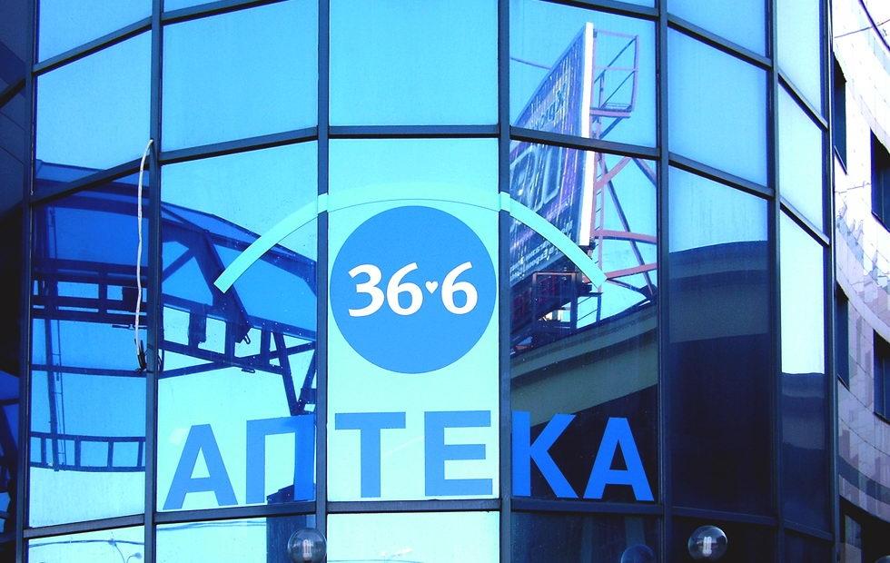 «Аптечная сеть 36,6» ведет переговоры о закупке группы «Роста»
