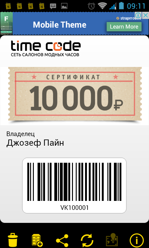 электронная карта лояльности wallet timecode бонус купон