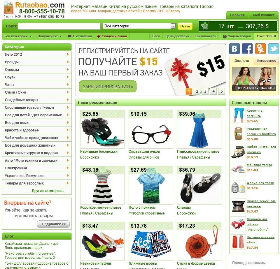 Самые Дешевые Сайты Одежды С Доставкой