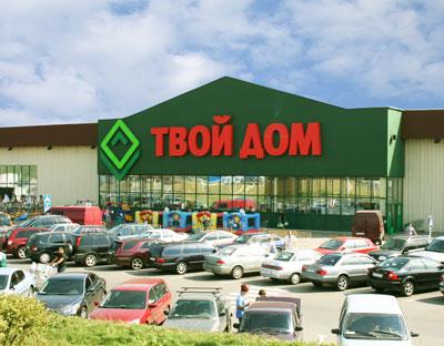 Торговый центр ТВОЙ ДОМ: адрес, магазины, арендаторы (24 км МКАД) .