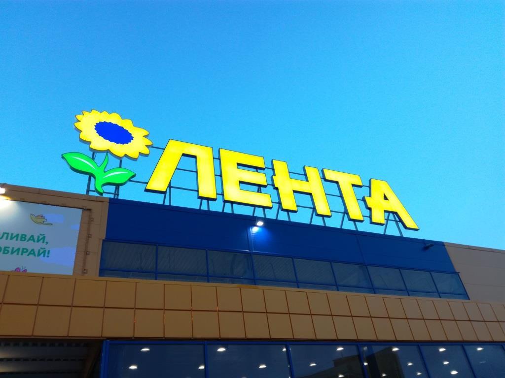 «Лента» купит 22 супермаркета Holiday Group вСибири