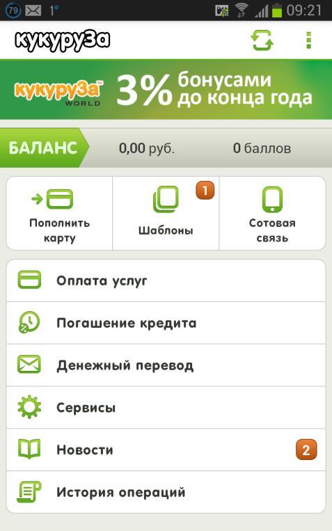 кукуруза приложение для андроид скачать - фото 2