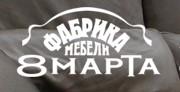 Диваны Тут!  пора купить диванкровать в Москве Продажа