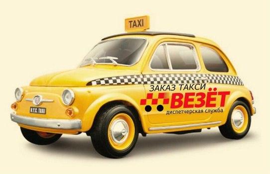 Нарушений при объединении сервисов такси Fasten и«Везет» профессионалы ФАС необнаружили