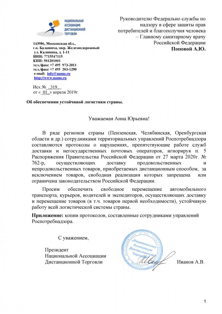 200402_Письмо ПДФ.jpg
