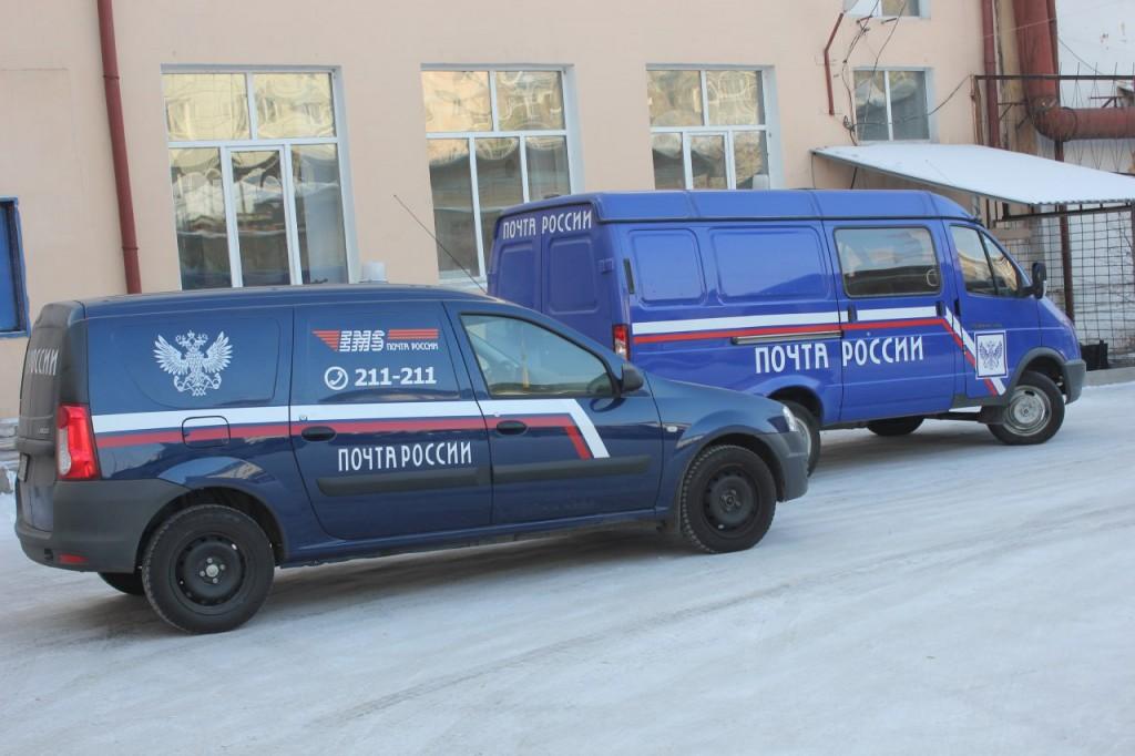 Почта Российской Федерации купила новые автомобили для курьерской службы