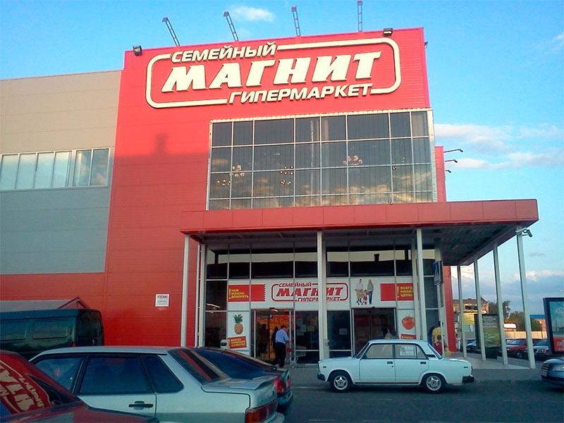 ВТБ24 начинает прием карт «Мир» вглобальной паутине магазинов «Магнит»
