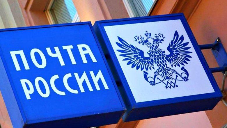 Государственная дума приняла закон обакционировании «Почты России»