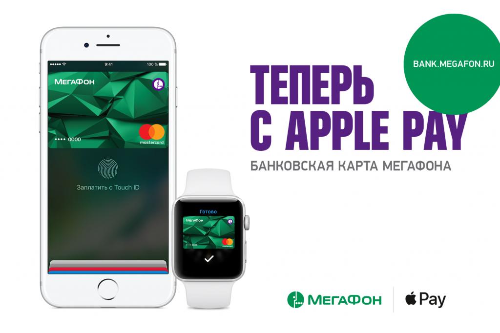 Владельцы карт «Мегафон» сейчас могу пользоваться Apple Pay